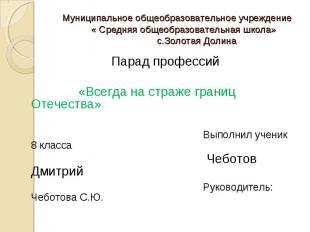 Муниципальное общеобразовательное учреждение « Средняя общеобразовательная школа