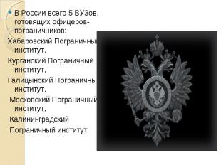 В России всего 5 ВУЗов, готовящих офицеров-пограничников: Хабаровский Пограничны