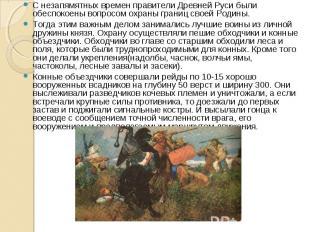 С незапямятных времен правители Древней Руси были обеспокоены вопросом охраны гр