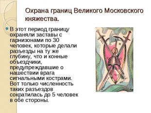 Охрана границ Великого Московского княжества. В этот период границу охраняли зас