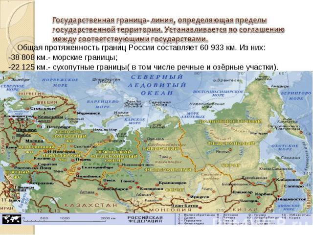 Государственная граница- линия, определяющая пределы государственной территории. Устанавливается по соглашению между соответствующими государствами. Общая протяженность границ России составляет 60 933 км. Из них: -38 808 км.- морские границы; -22 12…
