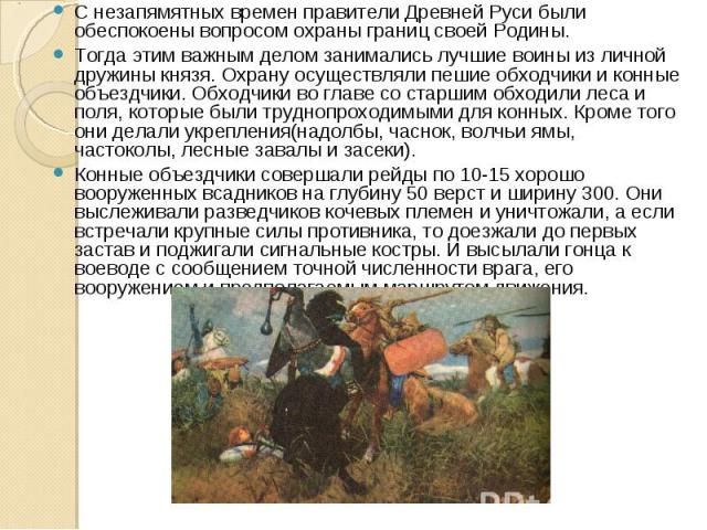 С незапямятных времен правители Древней Руси были обеспокоены вопросом охраны границ своей Родины. Тогда этим важным делом занимались лучшие воины из личной дружины князя. Охрану осуществляли пешие обходчики и конные объездчики. Обходчики во главе с…