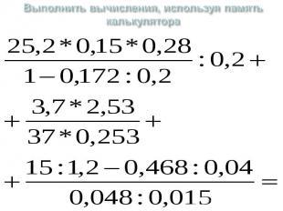 Выполнить вычисления, используя память калькулятора