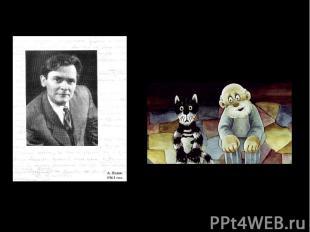 Рассказ «Старый Валенок» (1962 г)