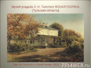 Музей усадьба Л. Н. Толстого ЯСНАЯ ПОЛЯНА (Тульская область) Дом Л.Н. Толстого в