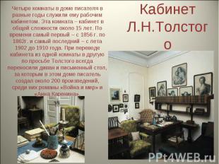 Кабинет Л.Н.Толстого Четыре комнаты в доме писателя в разные годы служили ему ра