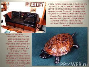 На этом диване родился Л. Н. Толстой, его братья, сестра, восемь из тринадцати д