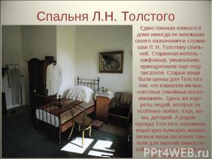 Спальня Л.Н. Толстого Единственная комната в доме никогда не менявшая своего наз
