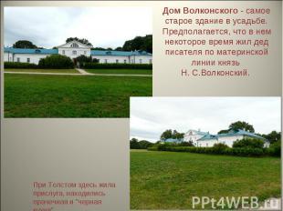 Дом Волконского - самое старое здание в усадьбе. Предполагается, что в нем некот