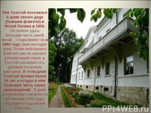 Лев Толстой поселился в доме своего деда (бывшем флигеле) в Ясной Поляне в 1856.