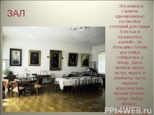 ЗАЛ Эта комната служила одновременно гостиной и столовой для семьи Толстых и наз