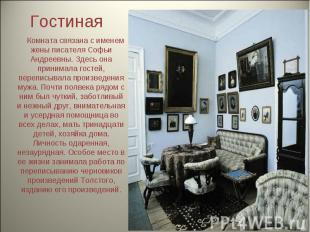 Гостиная Комната связана с именем жены писателя Софьи Андреевны. Здесь она прини