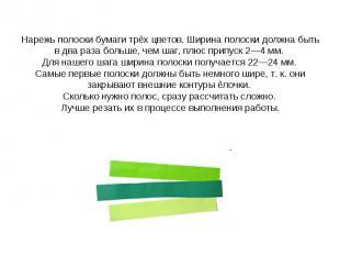 Нарежь полоски бумаги трёх цветов. Ширина полоски должна быть в два раза больше,