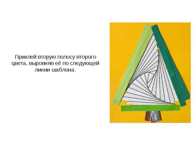 Приклей вторую полосу второго цвета, выровняв её по следующей линии шаблона.