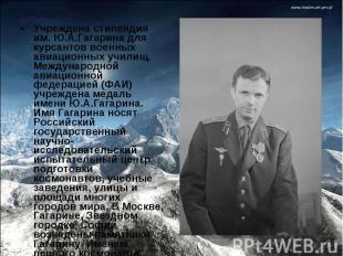 Учреждена стипендия им. Ю.А.Гагарина для курсантов военных авиационных училищ. М