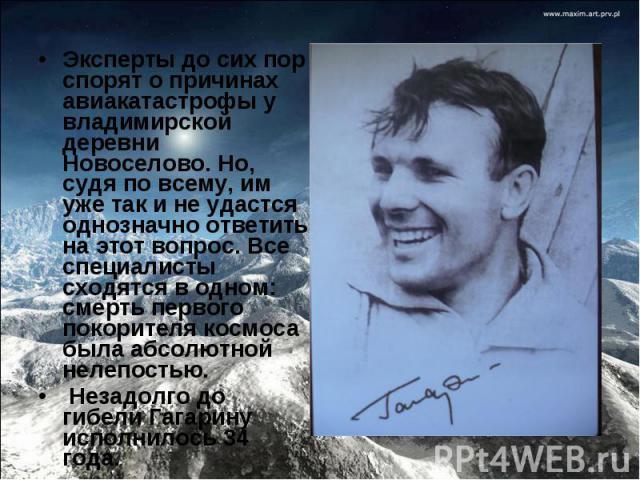 Эксперты до сих пор спорят о причинах авиакатастрофы у владимирской деревни Новоселово. Но, судя по всему, им уже так и не удастся однозначно ответить на этот вопрос. Все специалисты сходятся в одном: смерть первого покорителя космоса была абсолютно…