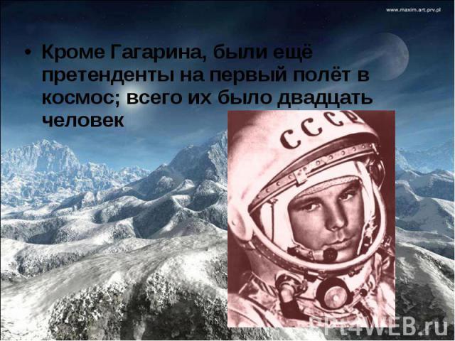 Кроме Гагарина, были ещё претенденты на первый полёт в космос; всего их было двадцать человек
