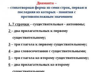 Диаманта – – стихотворная форма из семи строк, первая и последняя из которых - п