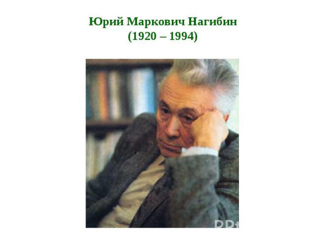 Юрий Маркович Нагибин(1920 – 1994)