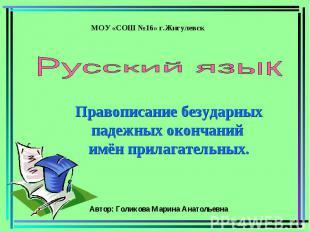 МОУ «СОШ №16» г.ЖигулевскРусский языкПравописание безударных падежных окончаний
