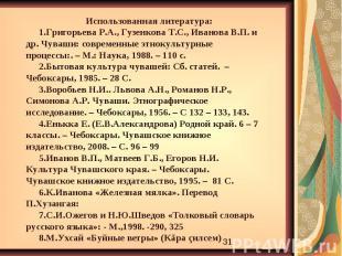 Использованная литература:Григорьева Р.А., Гузенкова Т.С., Иванова В.П. и др. Чу