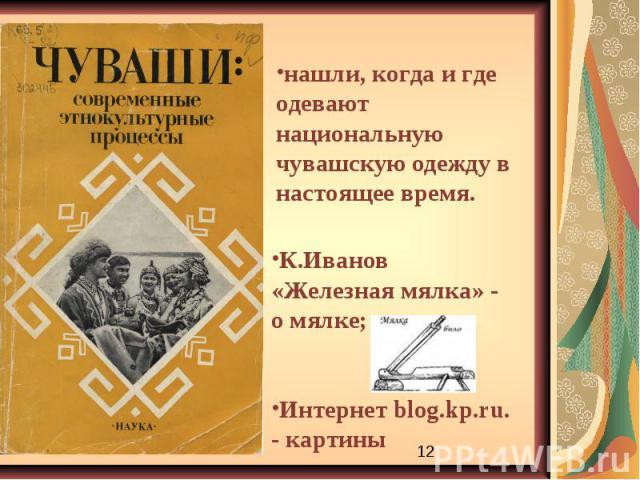 нашли, когда и где одевают национальную чувашскую одежду в настоящее время. К.Иванов «Железная мялка» - о мялке; Интернет blog.kp.ru. - картины