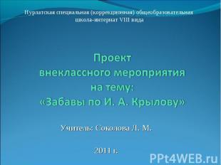 Нурлатская специальная (коррекционная) общеобразовательная школа-интернат VІІІ в