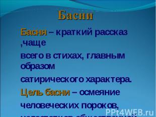 Басни Басня – краткий рассказ ,чаще всего в стихах, главным образом сатирическог