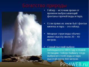 Богатство природы Гейзер – источник время от времени выбрасывающий фонтаны горяч