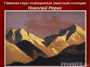 Гималаи.горы освещенные закатным солнцемНиколай Рерих