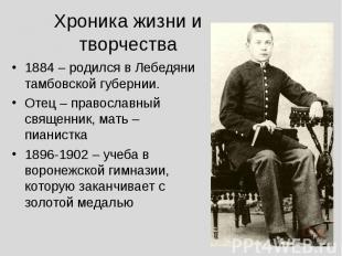 Хроника жизни и творчества 1884 – родился в Лебедяни тамбовской губернии. Отец –