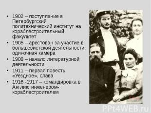 1902 – поступление в Петербургский политехнический институт на кораблестроительн