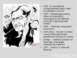 1924 –по цензурным соображениям роман «Мы» не допущен к печати1925 – публикация