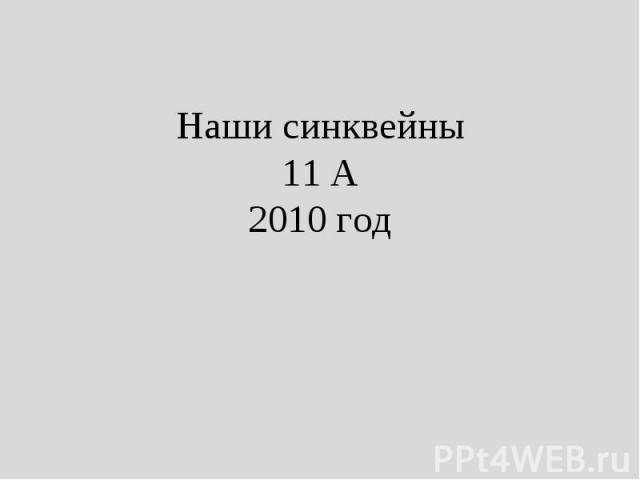 Наши синквейны11 А2010 год