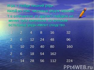 Игра « Найди лишний ряд» Какой из этих числовых рядов лишний, Т.е отличается от