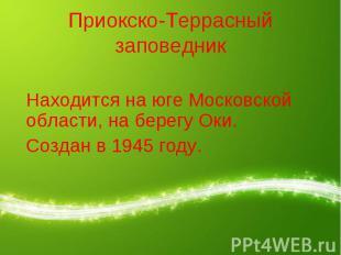 Приокско-Террасный заповедник Находится на юге Московской области, на берегу Оки