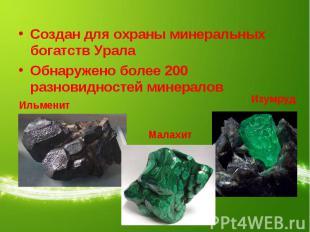 Создан для охраны минеральных богатств УралаОбнаружено более 200 разновидностей
