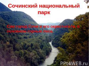 Сочинский национальный парк Сам город Сочи и его окрестности, в основном горные