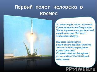 """Первый полет человека в космос """"12 апреля 1961 года в Советском Союзе выведен на"""