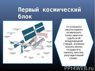 Первый космический блок От успешного запуска первого космического блока зависела