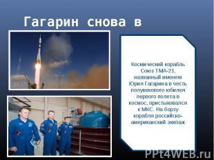 Гагарин снова в космосе Космический корабль Союз ТМА-21, названный именем Юрия Г