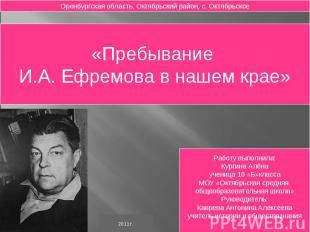 Оренбургская область, Октябрьский район, с. Октябрьское «Пребывание И.А. Ефремов