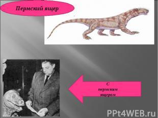 Пермский ящерСпермскимящером