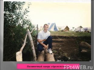 Палаточный лагерь «Археологичка»