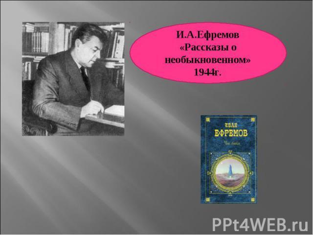 И.А.Ефремов«Рассказы о необыкновенном»1944г.