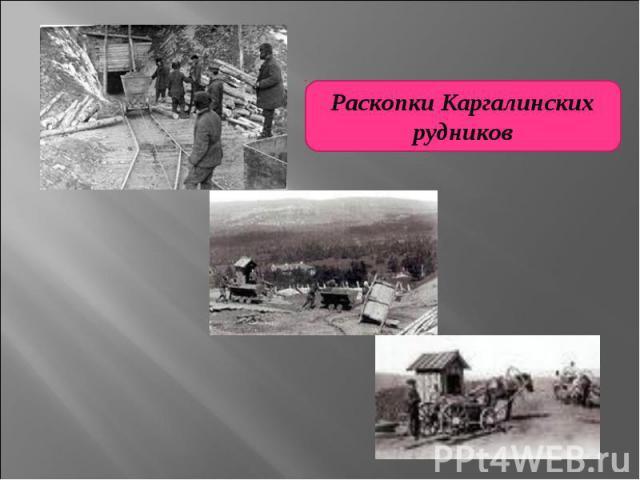 Раскопки Каргалинских рудников