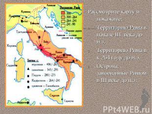 Рассмотрите карту и покажите:Территорию Рима в начале III века до н.э.Территорию