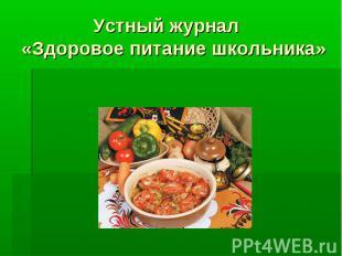 Устный журнал «Здоровое питание школьника»