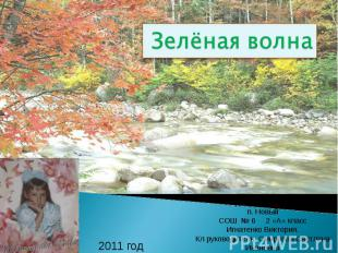 Зелёная волна Надеждинский районп. НовыйСОШ № 6 2 «А» классИгнатенко Виктория.Кл