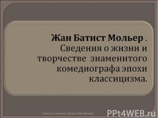 Жан Батист Мольер .Сведения о жизни и творчестве знаменитого комедиографа эпохи